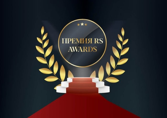 Премия RS awaRdS-2018