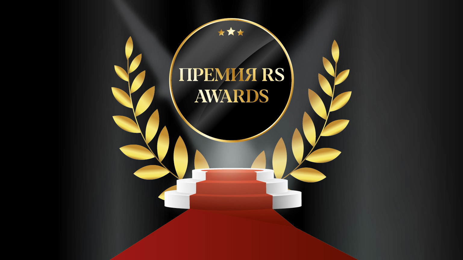 Премия RS Awards