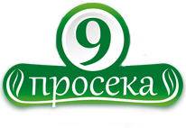 9 Просека.png